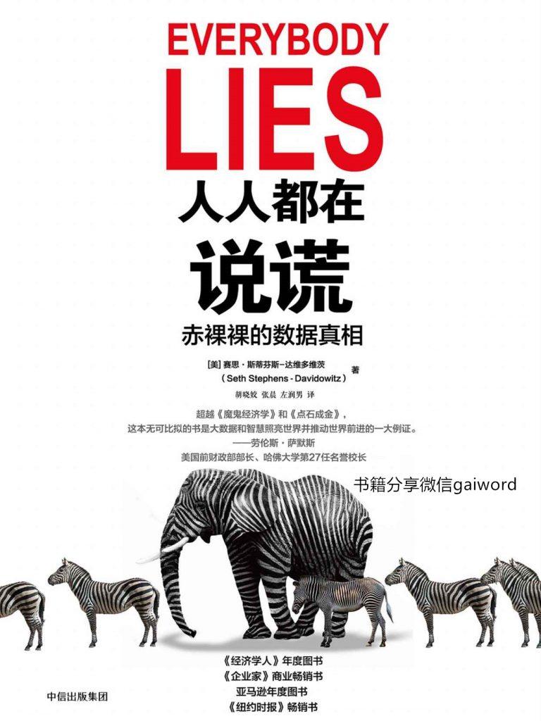 人人都在说谎赤裸裸的数据真相mobi.epub.azw.pdf.txt.kindle下载