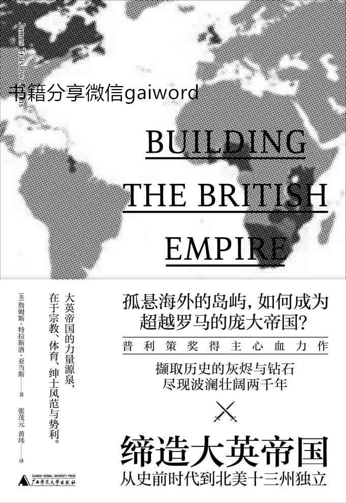 締造大英帝國mobi