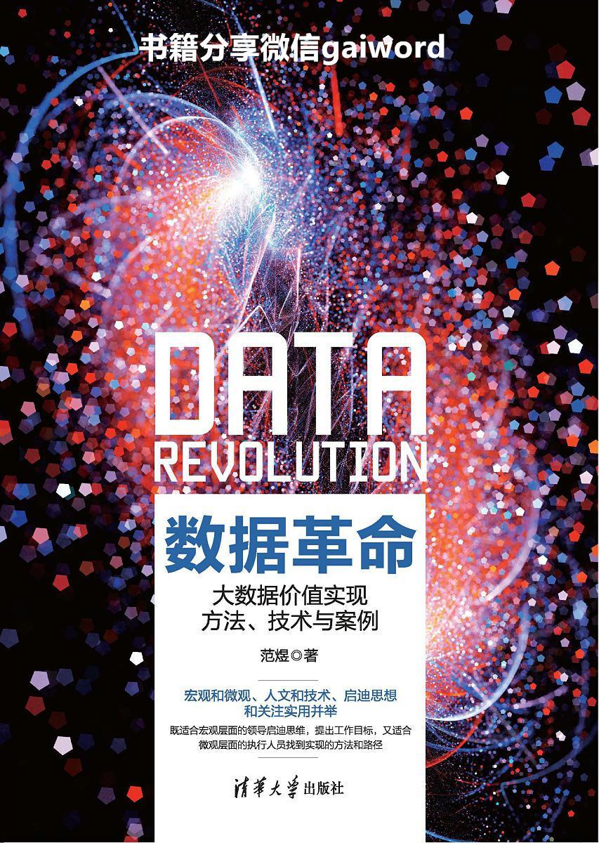 數據革命:大數據價值實現方法技術與案例mobi