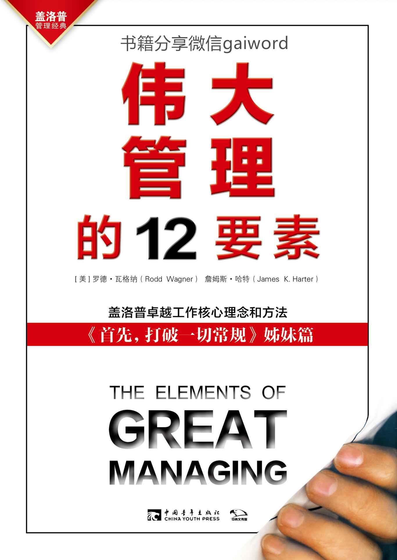偉大管理的12要素mobi