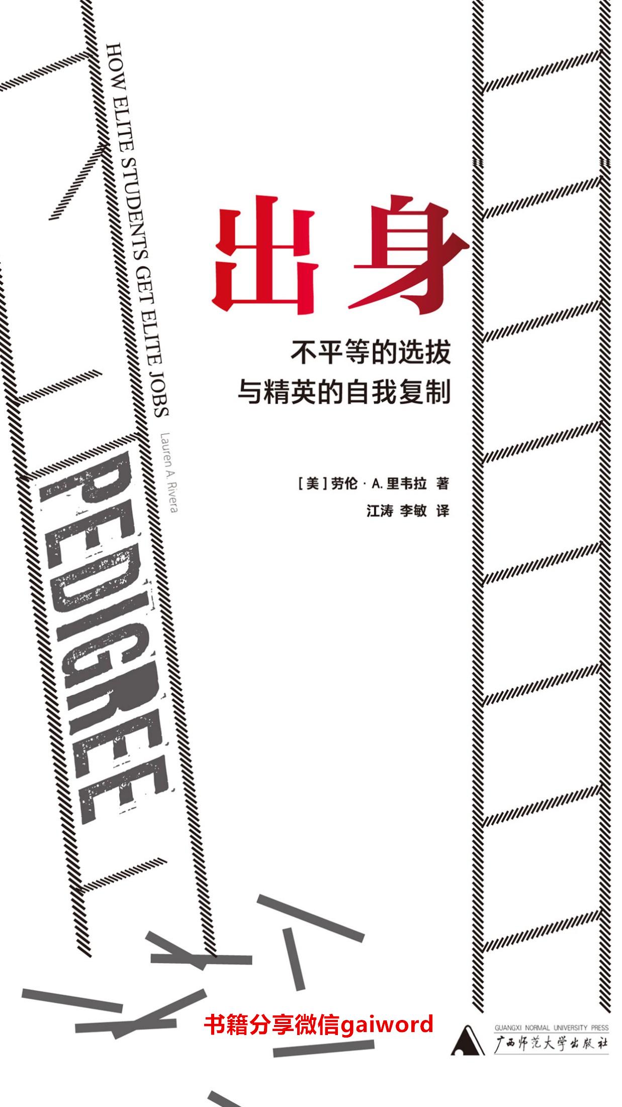 出身:不平等的选拔与精英的自我复制mobi-epub-azw-pdf-txt-kindle电子书下载
