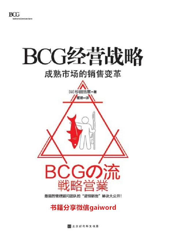 BCG經營戰略:成熟市場的銷售變革mobi