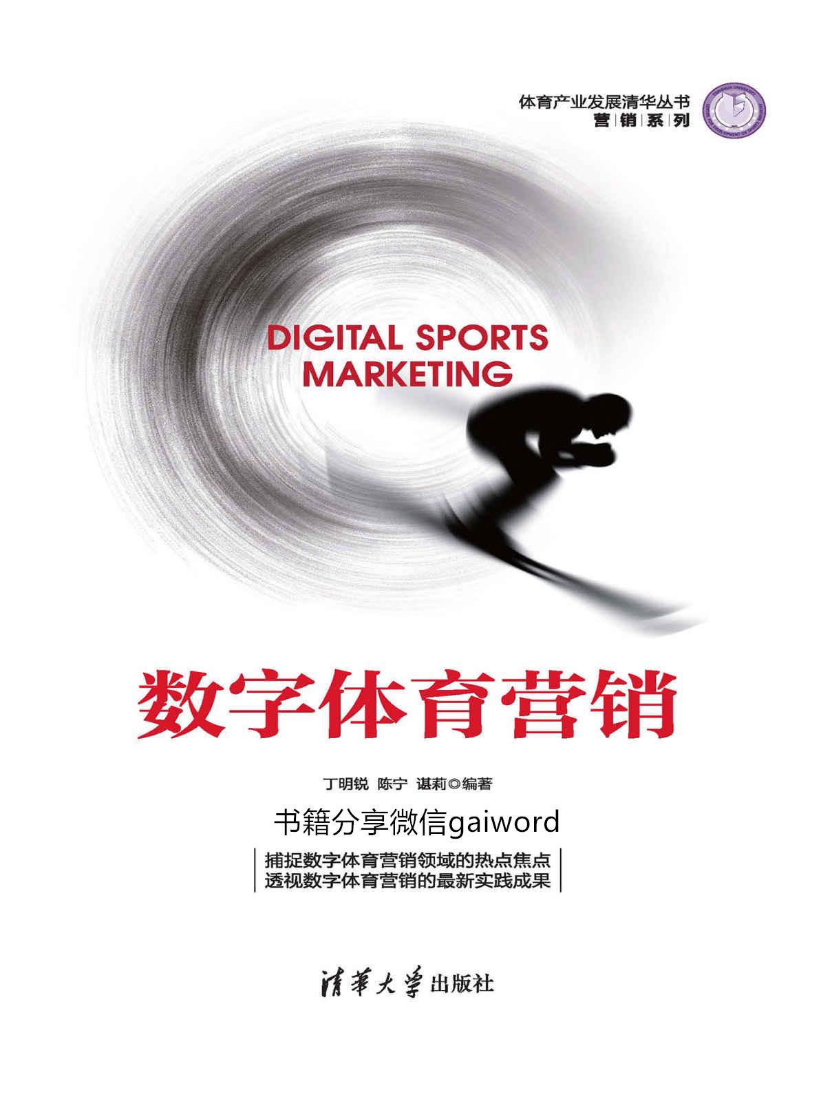 數字體育營銷mobi