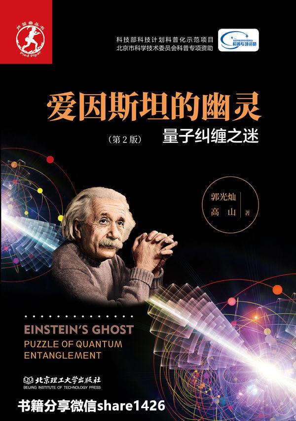 愛因斯坦的幽靈mobi