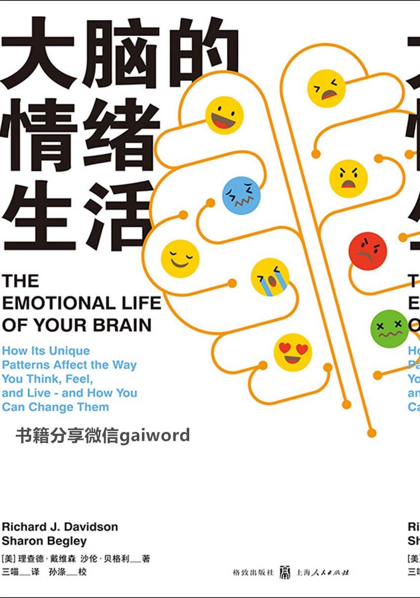 大腦的情緒生活mobi