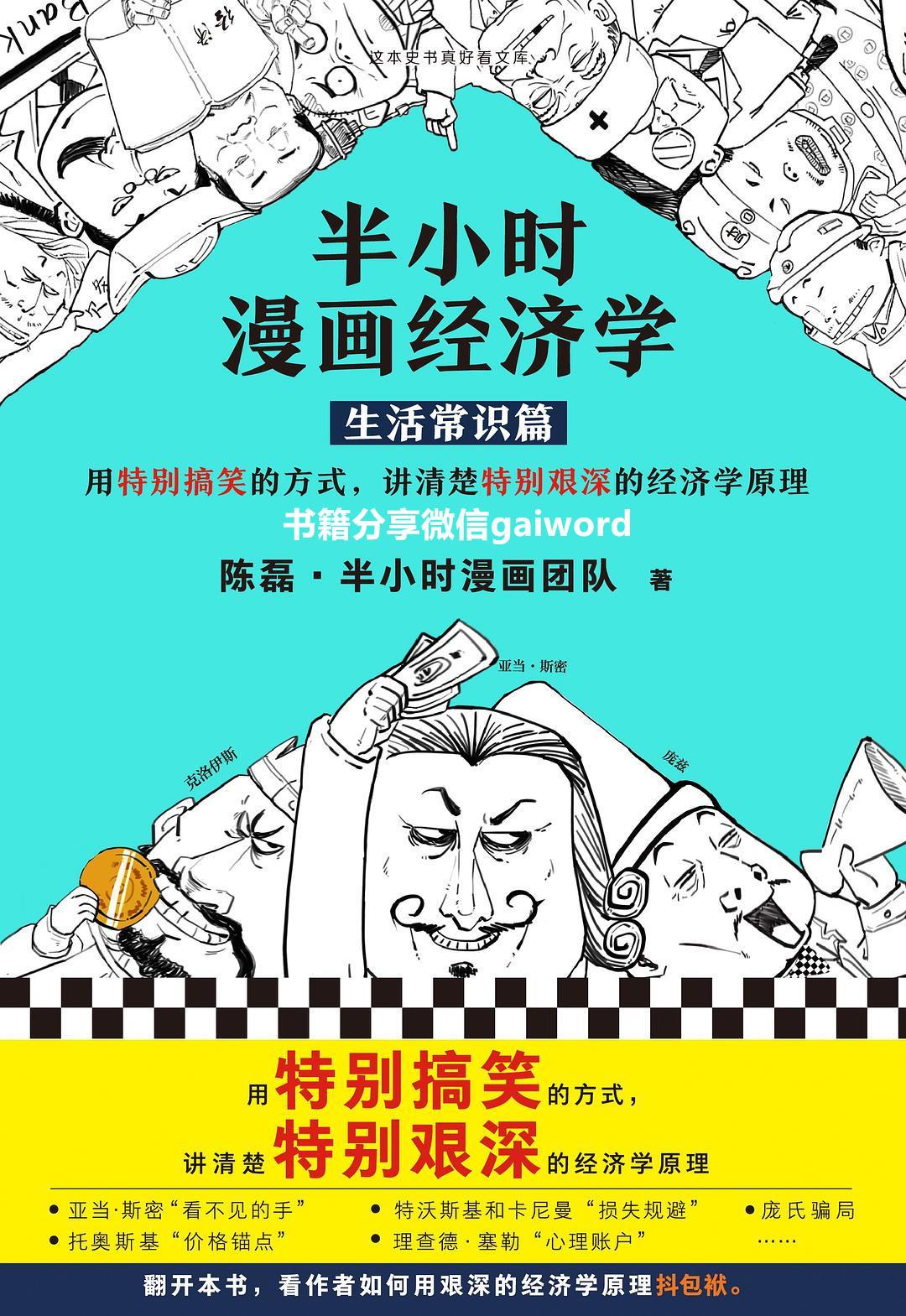 半小時漫畫經濟學(生活常識篇)mobi