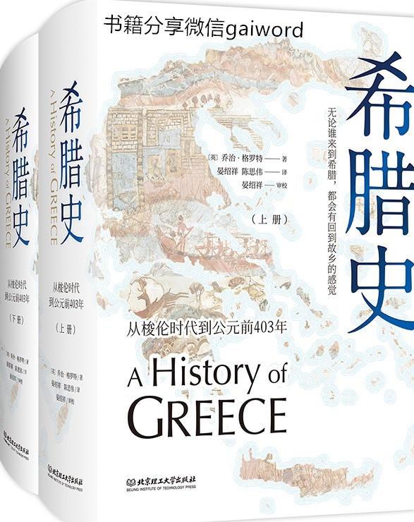 希臘史:從梭倫時代到公元前403年mobi