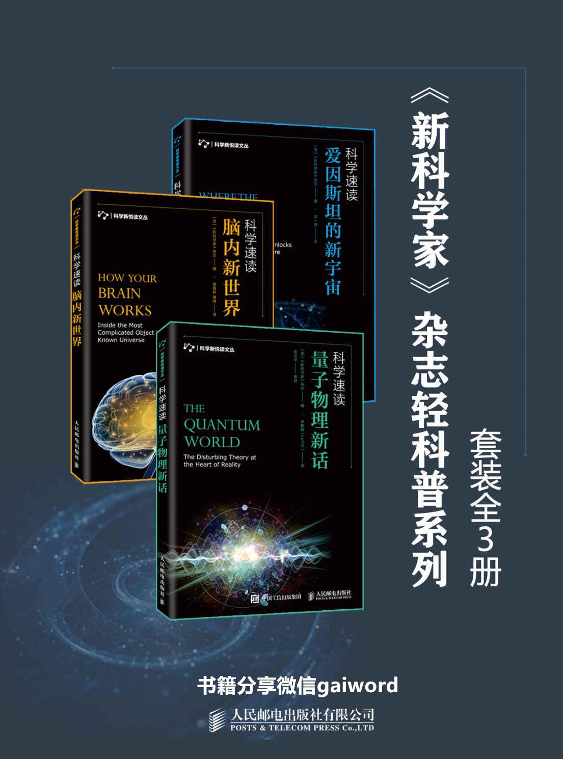 新科學家雜志輕科普系列(套裝全3冊)mobi