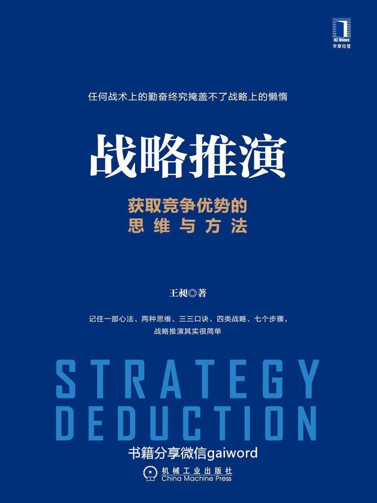 戰略推演:獲取競爭優勢的思維與方法mobi