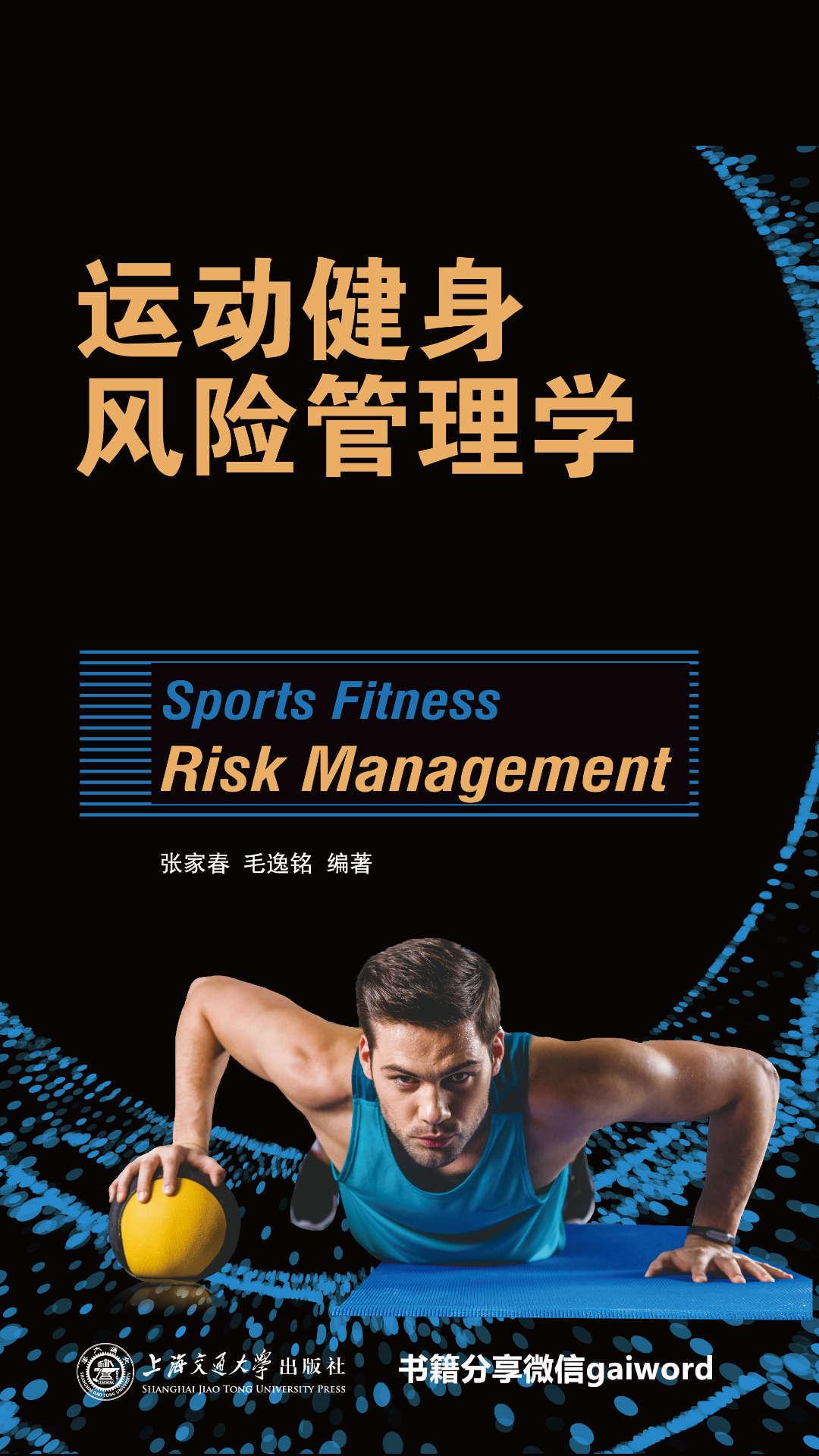 運動健身風險管理學mobi