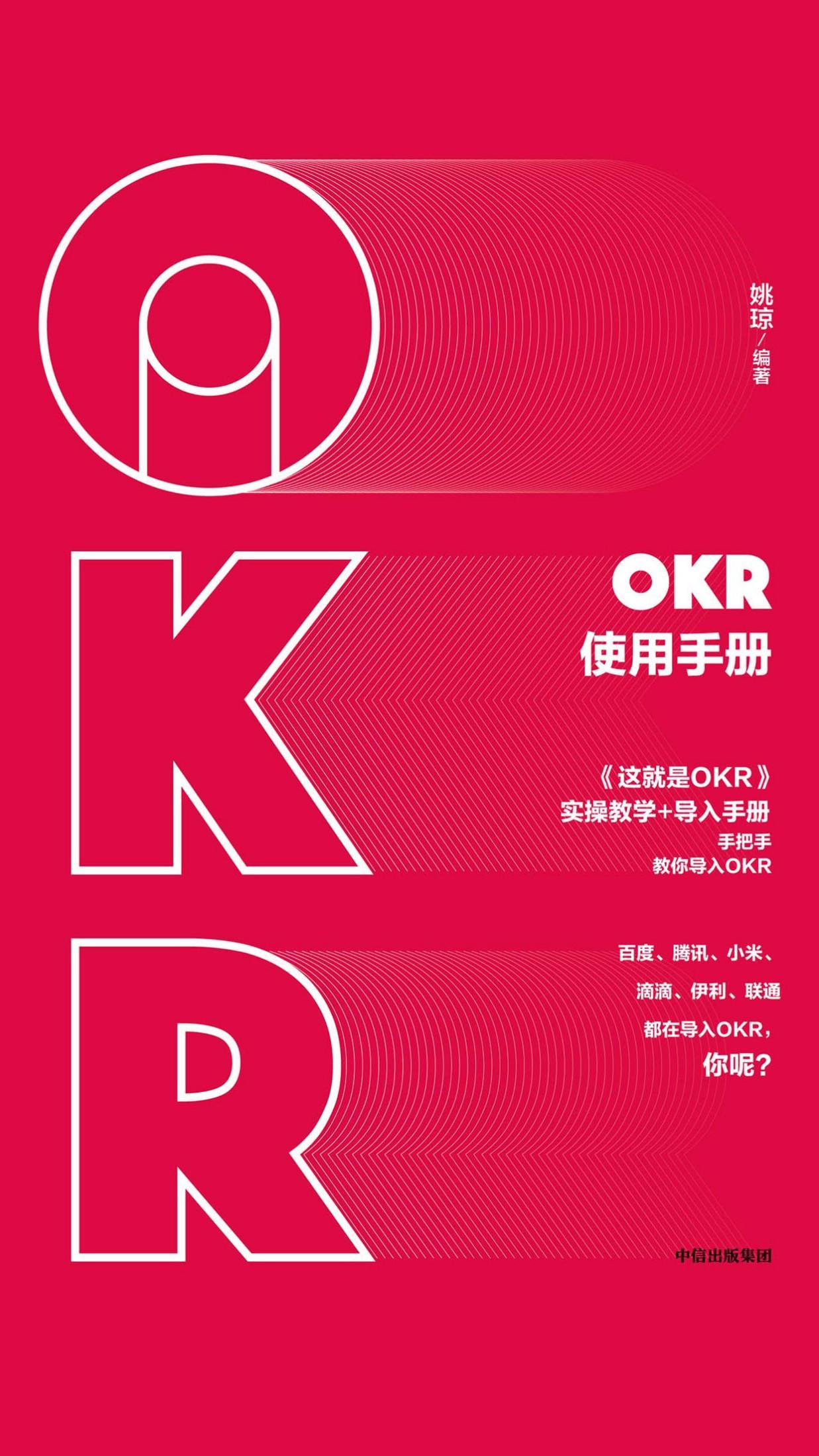 OKR使用手冊mobi