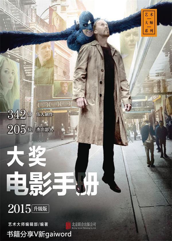 大獎電影手冊mobi
