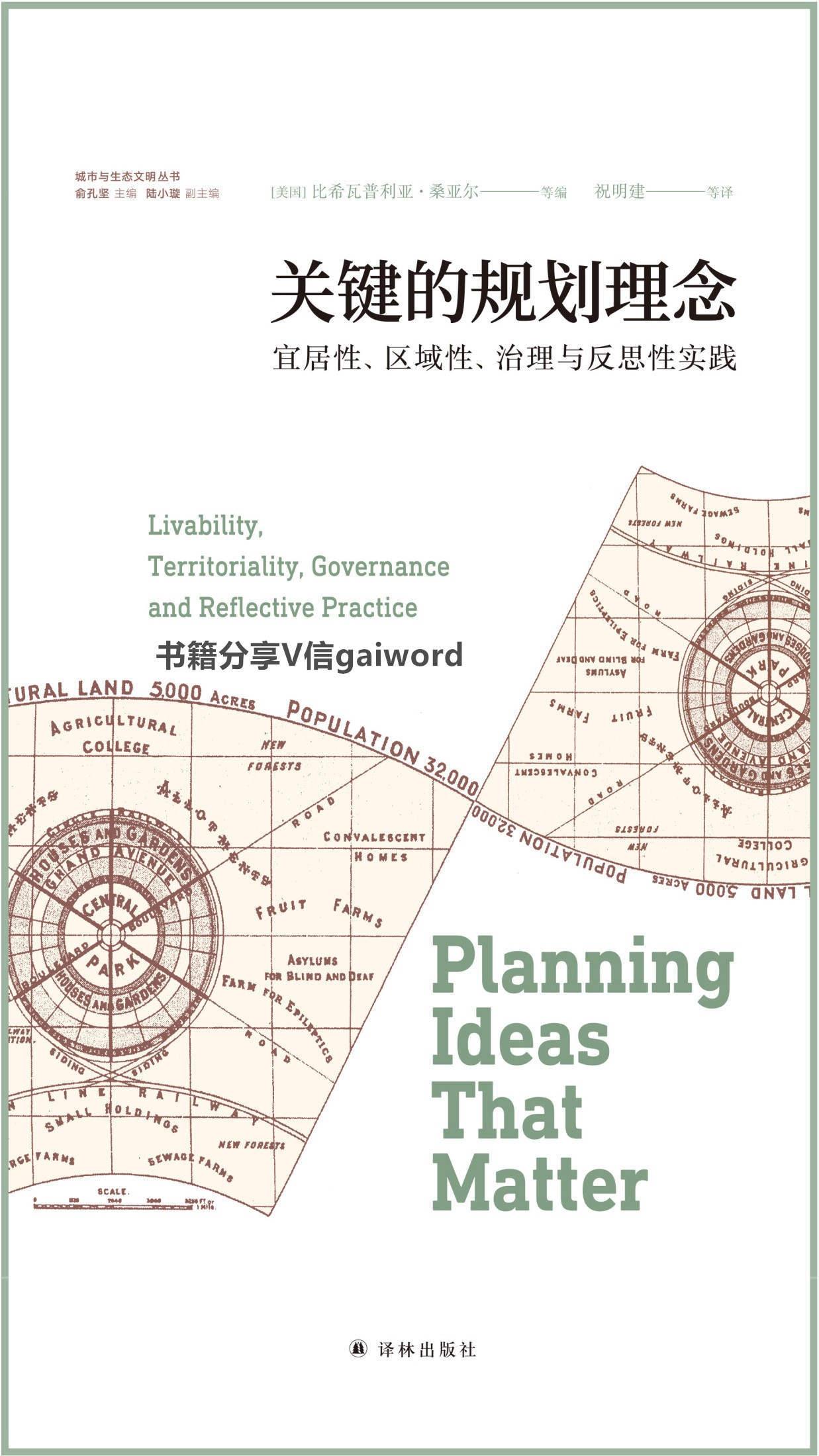 關鍵的規劃理念:宜居性區域性mobi