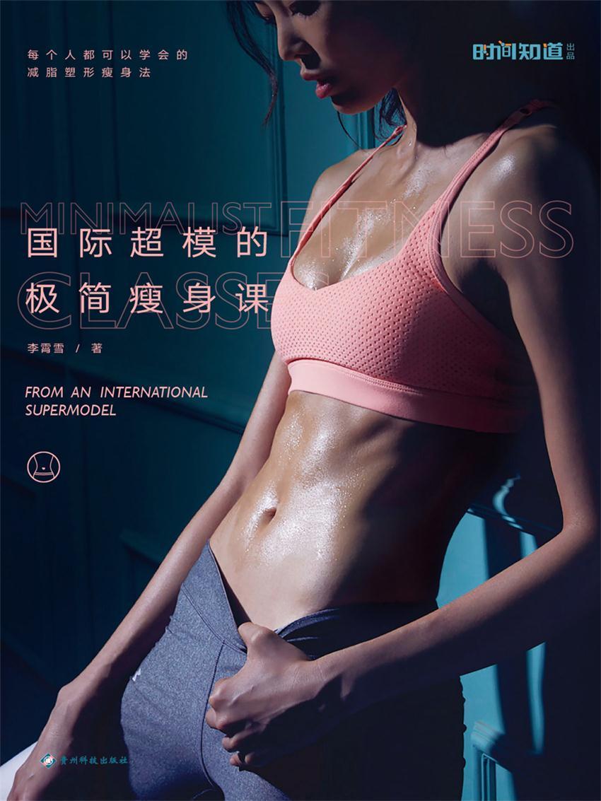 国际超模的极简瘦身课mobi-epub-azw-pdf-txt-kindle电子书