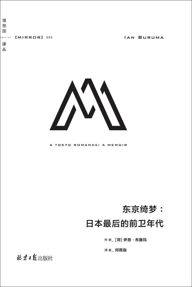 东京绮梦:日本最后的前卫年代mobi-epub-azw-pdf-txt-kindle电子书